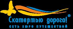 Сеть Бюро Путешествий Скатертью Дорога